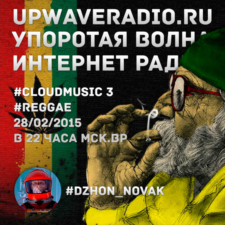 Запись эфира на Упоротой Волне – CloudMusic 3 (28.02.2015) reggae